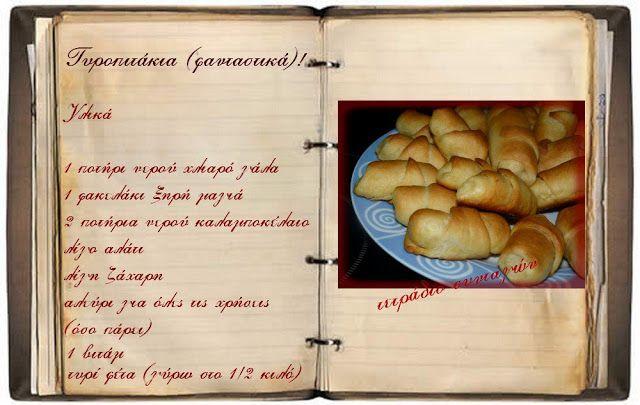Συνταγές, αναμνήσεις, στιγμές... από το παλιό τετράδιο...: Τυροπιτάκια