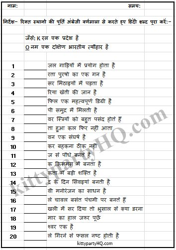 Kitty Party Game In Hindi-Fill up the blanks-Paper based Game | Kitty Party HQ