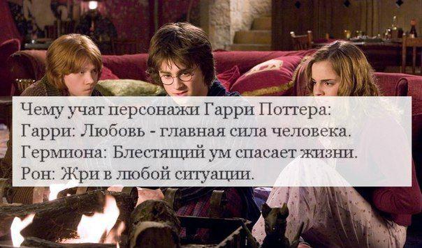 О Гарри Потере