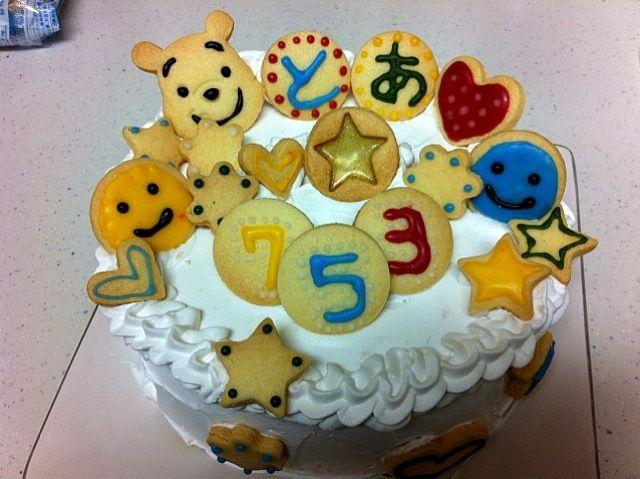 長男の七五三ケーキ♪ - 7件のもぐもぐ - 七五三ケーキ♫ by arika123