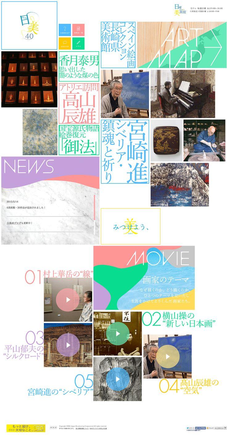 http://www.nhk.or.jp/nichibi/40/index.html