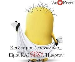 greek quotes minions - Αναζήτηση Google