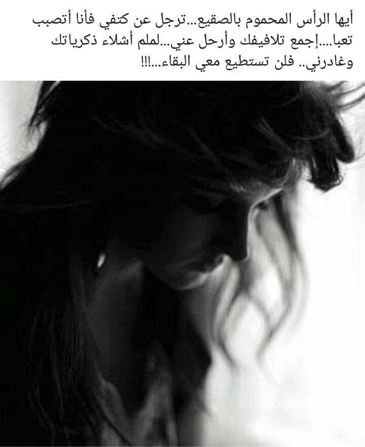 الى العقول الراقية Quotes Arabic Quotes Words