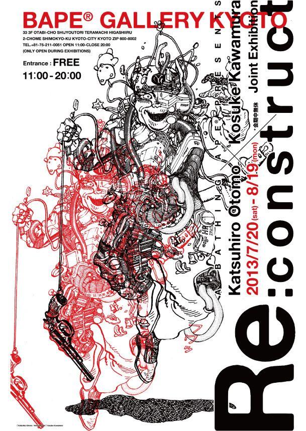 大友克洋×河村康輔コラボ展、京都ベイプギャラリーで開催。限定Tシャツ、トートバッグ発売