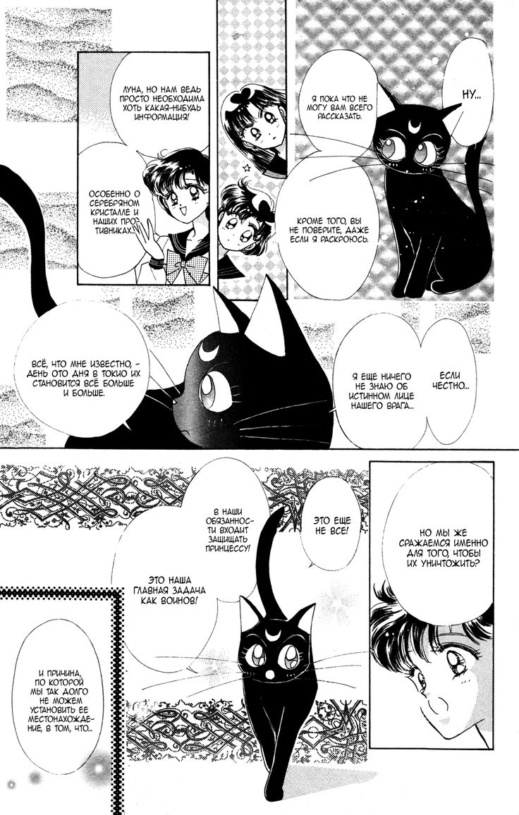 Чтение манги Красавица-воин Сейлор Мун 1 - 4 Бал-маскарад - самые свежие переводы. Read manga online! - ReadManga.me