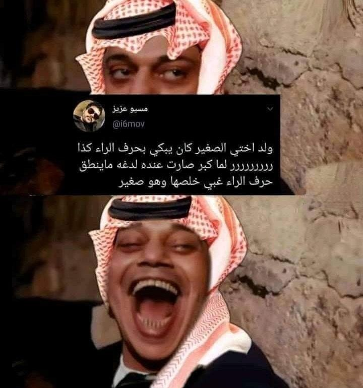 Pin By 𝓢𝓪𝓵𝓪𝓱 On اضحك يا نكدي In 2021 Funny Relatable Memes Relatable Jokes