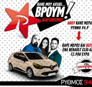 Rythmos FM - Πρόγραμμα