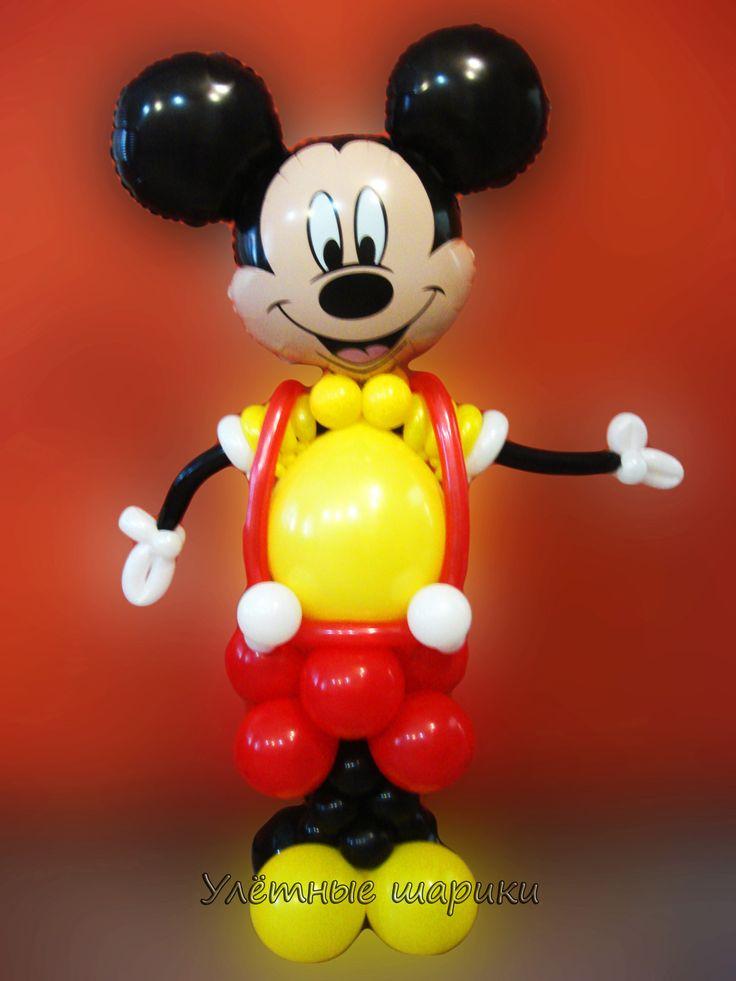 Микки. Фигура Микки состоит из фольгированной головы, рук и шлеек из шариков для моделирования. Остальное тело выполнено из круглых латексных шаров. Приблизительная высота 1.50 м.
