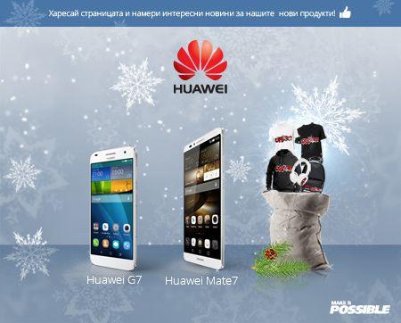 Аз участвах в играта на Huawei Bulgaria Mobile, включи се и ти!
