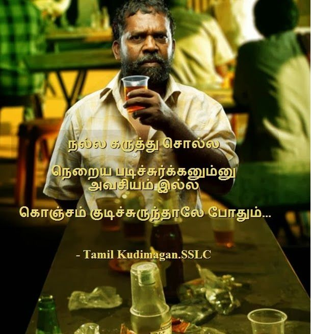 Tamil Comedy Punch Dialogues - #traffic-club