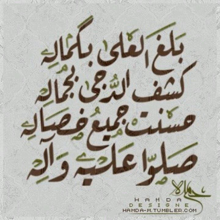 صلى اللّه عليه واله وسلم