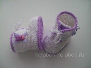 Ботиночки для малыша-МК!