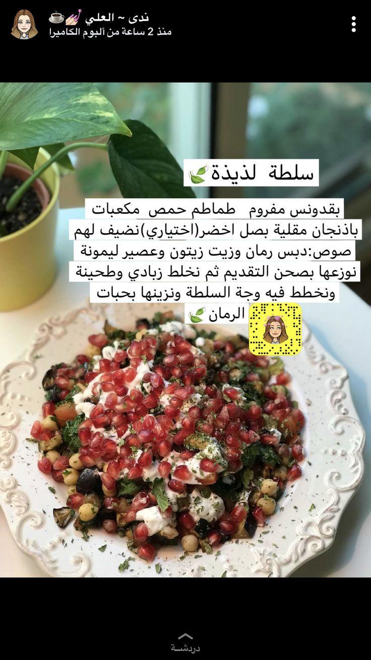 طريقة الفتة Food Dishes Cooking Recipes Food Receipes