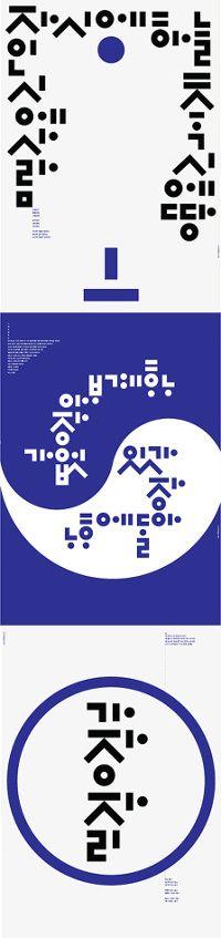 윤민구 YOON MIN GOO_Dasuk Hangeul Project, 2012/배열(첫번째)