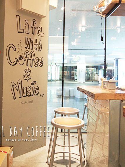 ALL DAY COFFEE オール デイ コーヒー 大阪 : Favorite place