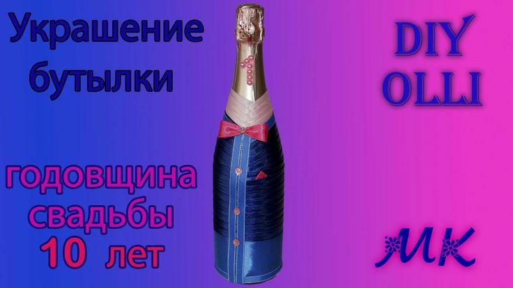 DIY: Декор бутылки шампанского /мужской /Decor bottle of champagne/men's