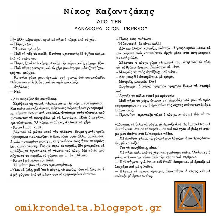 http://omikronart.blogspot.gr/