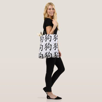 Chinese Dog Zodiac Tote Bag - calligraphy gifts custom personalize diy create your own