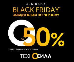 Скидки до 50%! Black Friday в Техносиле начинается! Срок действия до: 06.11.2016 23:59..