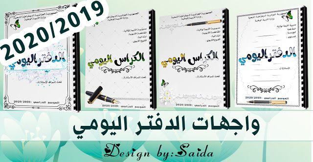 واجهات لدفاتر الأستاذ 2019 2022 Sool Notebook Bullet Journal