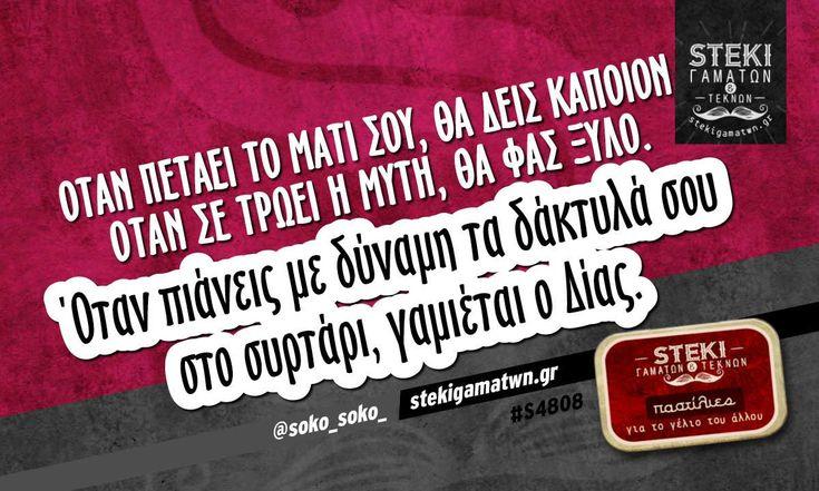 Όταν πετάει το μάτι σου @soko_soko_ - http://stekigamatwn.gr/s4808/