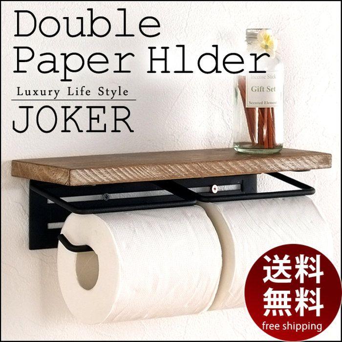 棚付きトイレットペーパーホルダー2連JOKER
