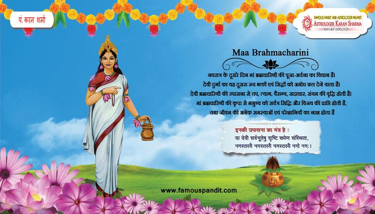 Know about Maa Brahmacharini and the importance of her worship in Navratri by Pt. Karan Sharma. Visit: www.famouspandit.com