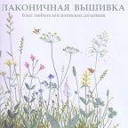 """Садако Тоцука опять радует нас новой книгой посвященной красоте трав и цветов. 15 февраля 2014 года вышла в свет книга """" Herb embroidery ..."""
