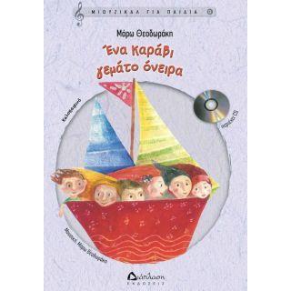 Ένα καράβι γεμάτο όνειρα - Μιούζικαλ για παιδιά Νο 9