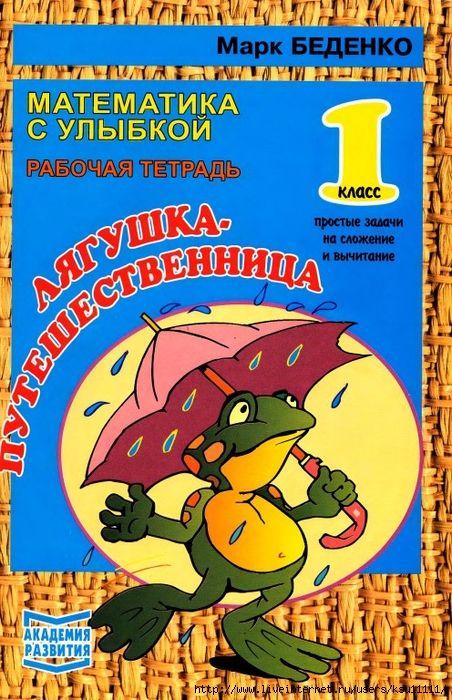 МАТЕМАТИКА С УЛЫБКОЙ 1 КЛАСС. ЛЯГУШКА ПУТЕШЕСТВЕННИЦА