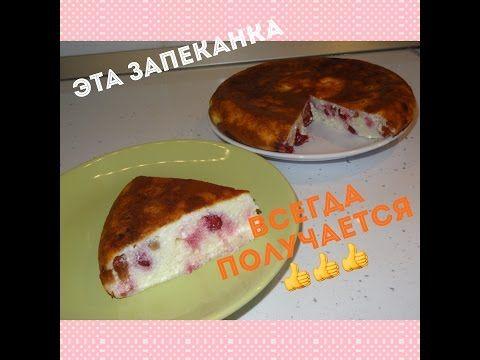 Запеканка с вишней в мультиварке - пошаговый рецепт с фото на Повар.ру