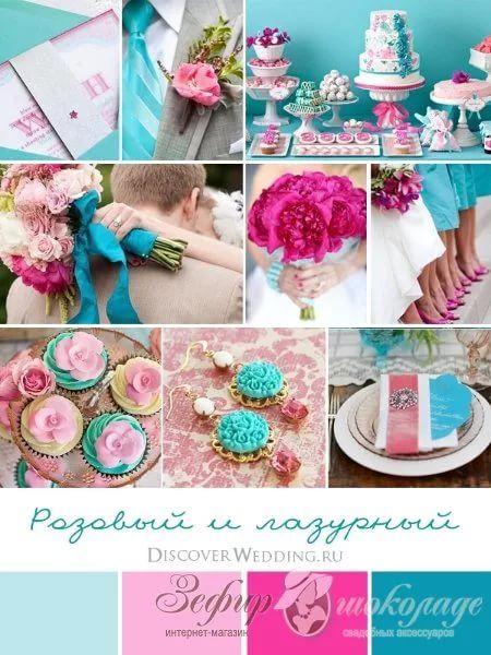 фиолетовый морская волна розовый палитра свадьба: 11 тыс изображений найдено в Яндекс.Картинках