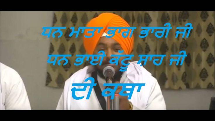 Dhan Mata Bhaag Bhari Ji  Dhan Bhai Kattu Shah Ji  Katha  part  2