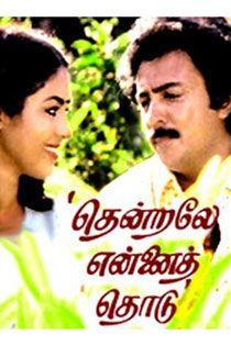 Thendrale Ennai Thodu (1985) Tamil in SD - Einthusan