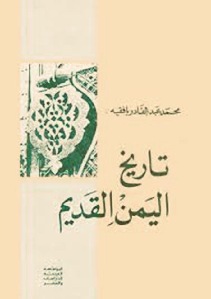 تاريخ اليمن القديم محمد با فقيه Entertaiment Books Home Decor Decals
