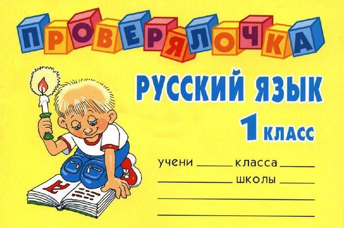ПРОВЕРЯЛОЧКА. РУССКИЙ ЯЗЫК - 1 КЛАСС.