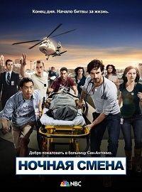 Сериал Ночная смена 1 сезон The Night Shift смотреть онлайн бесплатно!