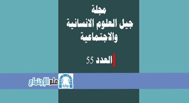مجلة جيل العلوم الانسانية والاجتماعية العدد 55
