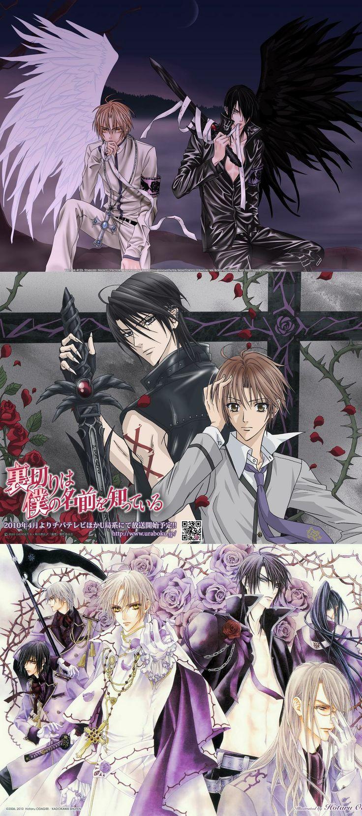 裏切りは僕の名前を知っているUragiriwa-bokuno namaewo shitteiru:小田切ほたるOdagiri Hotaru:Luka Crosszeria & Yuki
