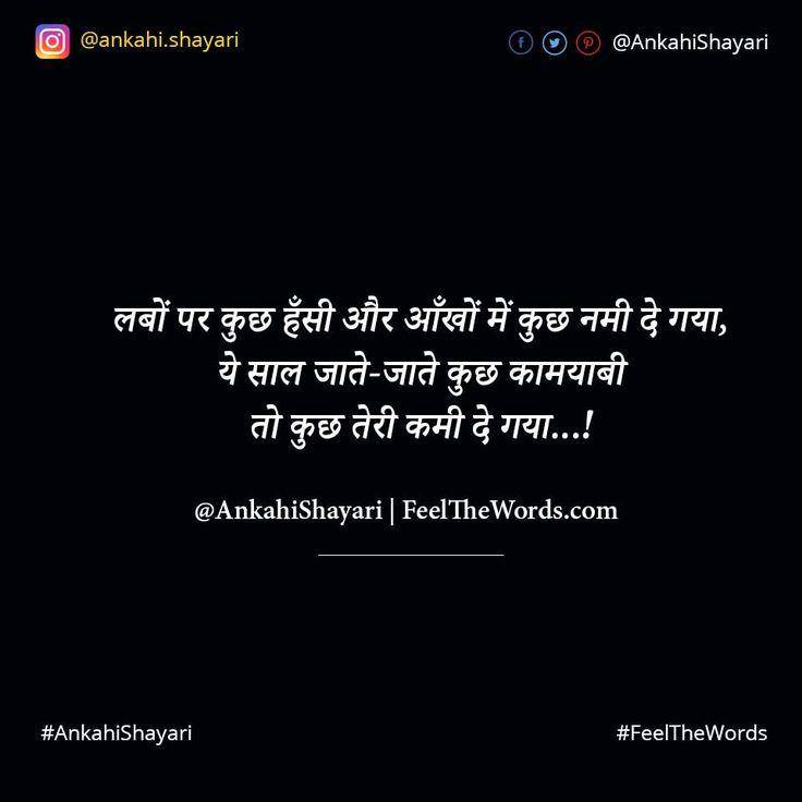 लबों पर कुछ हँसी और आँखों में कुछ नमी दे गया #FeelTheWords #SadShayari #AnkahiShayari #Shayari #HindiShayari