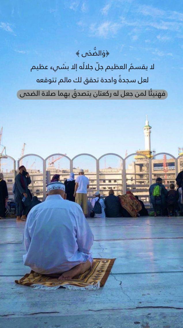 صلاة الضحى Quran Book Quran Books