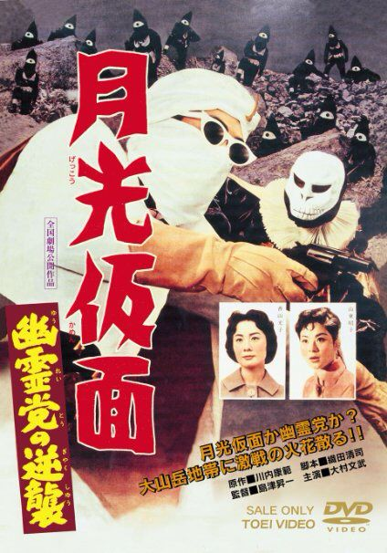 """Gekko Kamen (月光仮面, Gekkō Kamen, lit. """"Moonlight Mask""""?) is a black and white tokusatsu TV drama series, produced by the advertising agency Senkosha and was aired on KRTV (now TBS) from February 24, 1958 to July 5, 1959, with a total of 130 (or 131) episodes, divided into 5 segments. Since the original show, Gekko Kamen has gained the popularity of being the first Japanese live action television superhero, appearing in films and TV shows well past the length of the original series."""
