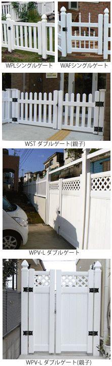 駐車場と南側お庭の境にはソリッドプライバシーフェンス ウィズ ラチス150㎝幅扉と170㎝幅塀を設置