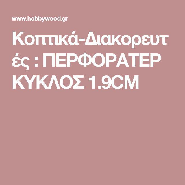 Κοπτικά-Διακορευτές : ΠΕΡΦΟΡΑΤΕΡ ΚΥΚΛΟΣ 1.9CM