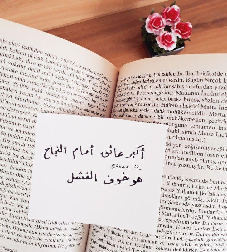 أكبر عائق أمام النجاح هو خوف الفشل Qoutes Arabic Words Words