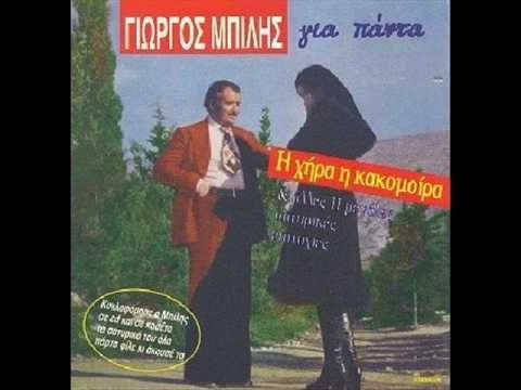 ΓΙΩΡΓΟΣ ΜΠΙΛΗΣ - Η ΧΗΡΑ Η ΚΑΚΟΜΟΙΡΑ