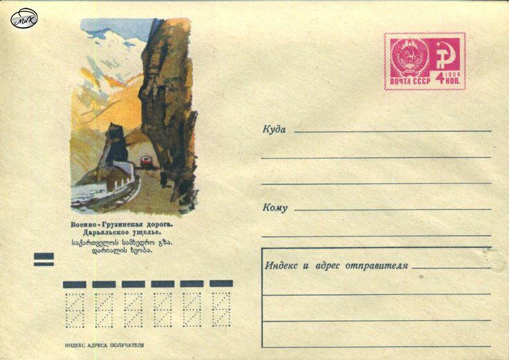 Военно-Грузинская дорога. Дарьяльское ущелье. Конверт издан Министерством связи СССР в 1970 г.