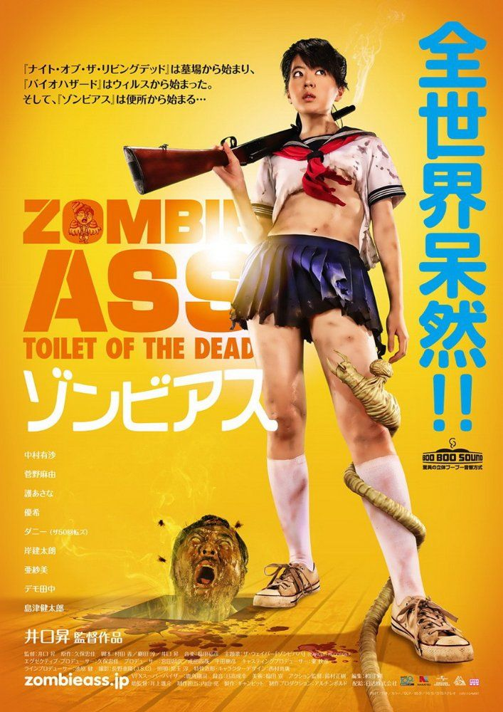 Zombie Ass: The Toilet of the Dead (2011) - 7/10