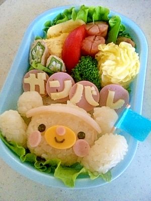"""Bento ♪ for sports day with bear charactor"" - japanese recipe/くまちゃんの運動会応援弁当♪"