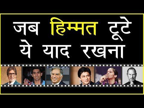 Dimaag Hilaa Dene Vaale || Hindi Motivational Quotes | Inspirational Shayari Video - YouTube